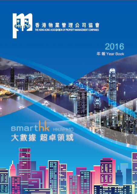 hkapmc_yearbook2016_cover