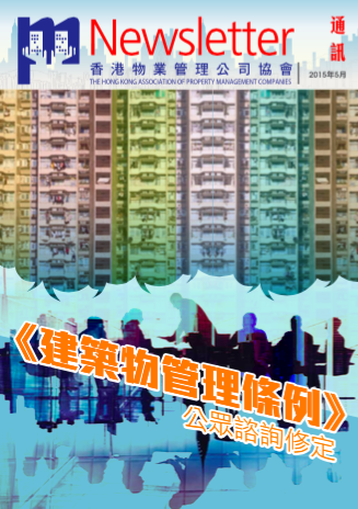 hkapmc_NL_052015_cover