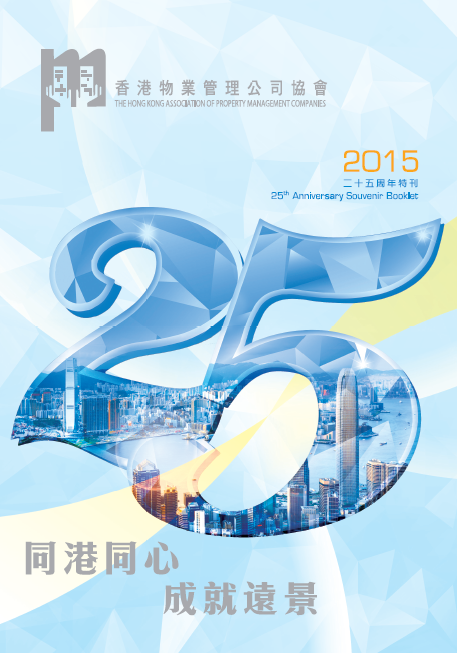 hkapmc_yearbook2015_cover