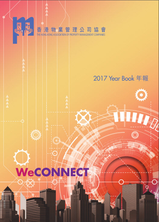 hkapmc_yearbook2017_cover
