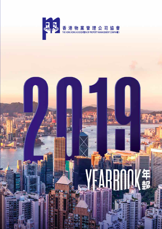 hkapmc_yearbook2016_cover